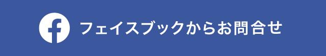 フェイスブックからお問い合わせ